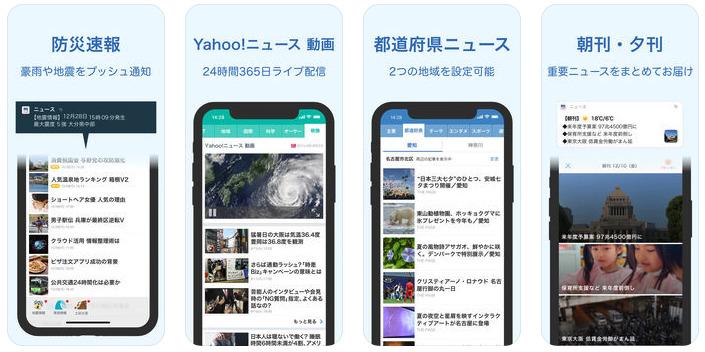 【種類別】いつでも情報収集ができる無料ニュースアプリ8選 2番目の画像