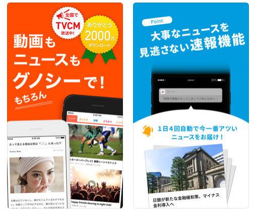 【種類別】いつでも情報収集ができる無料ニュースアプリ8選 13番目の画像
