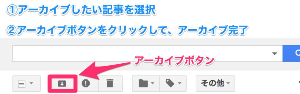 PC初心者でも簡単!Gmailメールを一瞬で整理するテクニック 2番目の画像