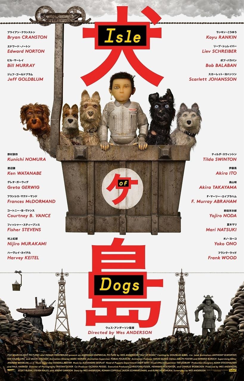 フェイクジャパンがぎっしり詰まったストップモーションアニメ「犬ヶ島」に注がれた高い美意識 5番目の画像