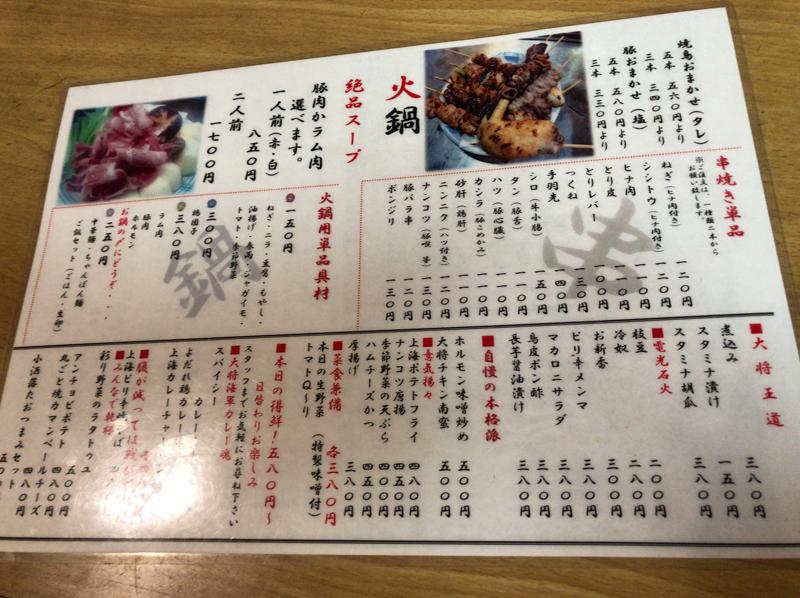 高円寺、アルコールコール。大好きなスタミナ胡瓜の切り方が変わってしまったのが悲しい・・・「大将三号店」 11番目の画像