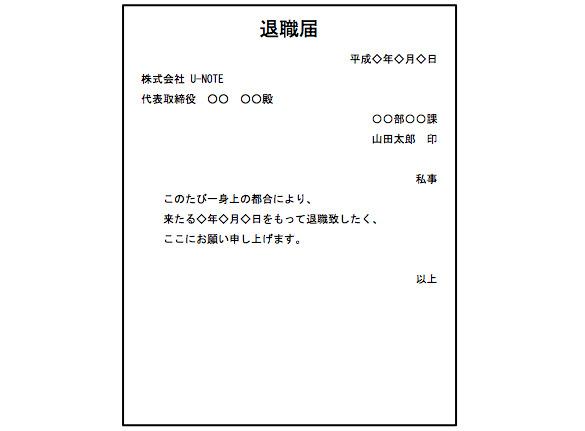 退職届・退職願の書き方(テンプレ・例文付):退職届の添え状の書き方も徹底解説! 7番目の画像