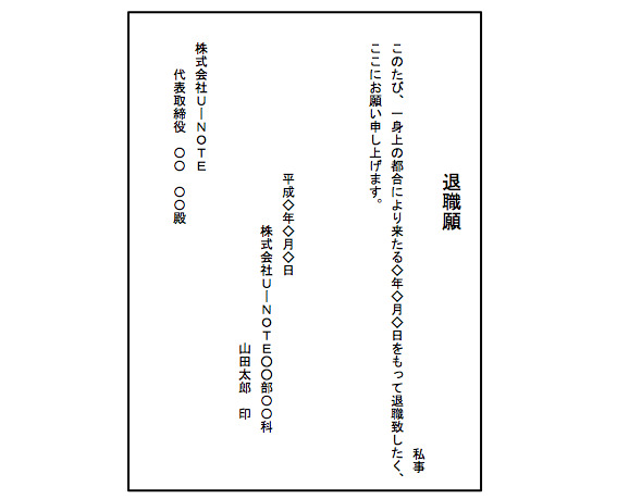 退職届・退職願の書き方(テンプレ・例文付):退職届の添え状の書き方も徹底解説! 6番目の画像