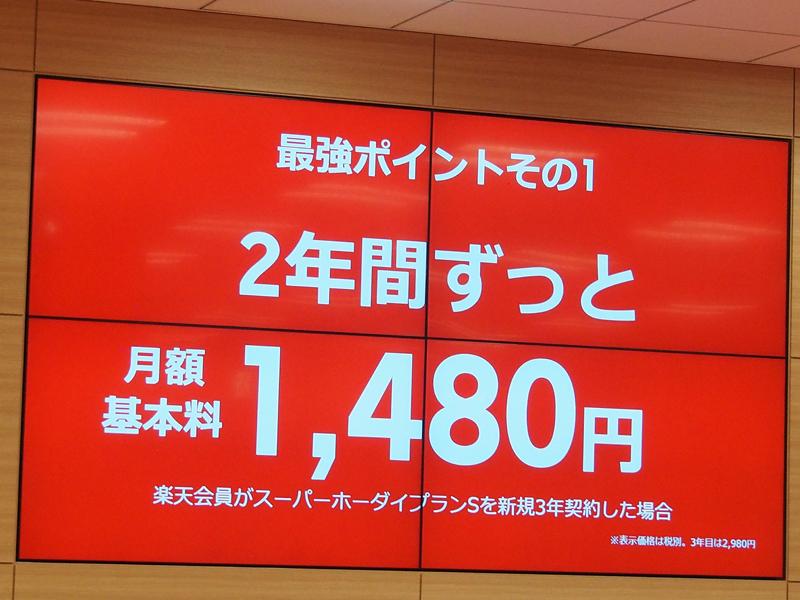 石野純也のモバイル活用術:2年間ずっと月額1480円〜になった楽天モバイル「スーパーホーダイ」はお得か? 2番目の画像
