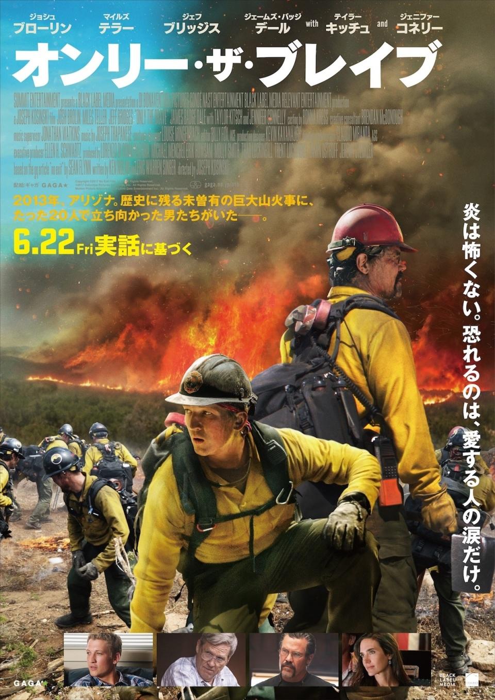 山火事は空からではなく地上で消せ!!森林消防隊の実話を基にしたヒューマンドラマ「オンリー・ザ・ブレイブ」 5番目の画像