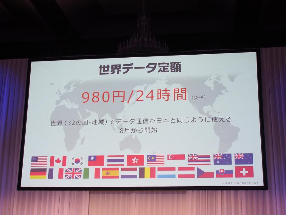 石野純也のモバイル活用術:中国で試した国際ローミングの新常識 3番目の画像