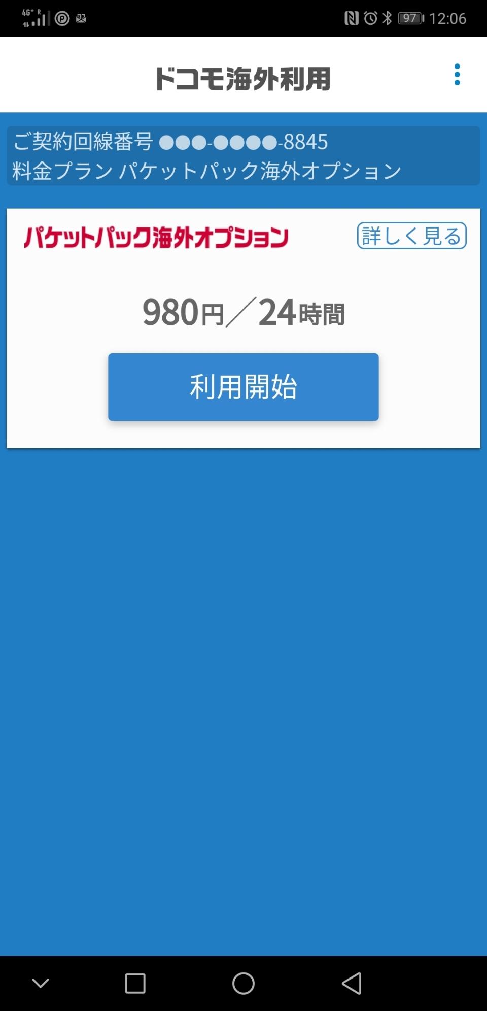 石野純也のモバイル活用術:中国で試した国際ローミングの新常識 4番目の画像