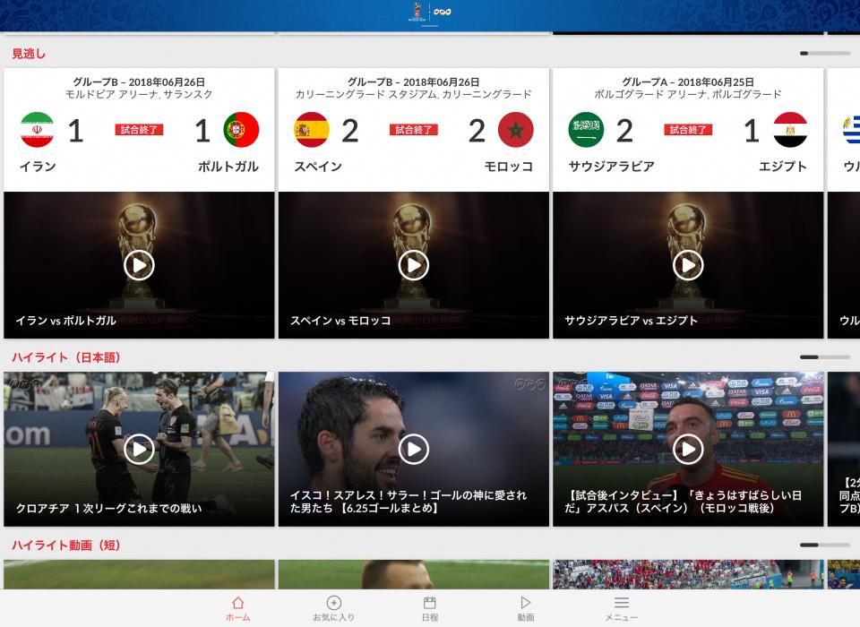 西田宗千佳のトレンドノート:ワールドカップを楽しむなら「NHKのネット配信」を使おう! 2番目の画像
