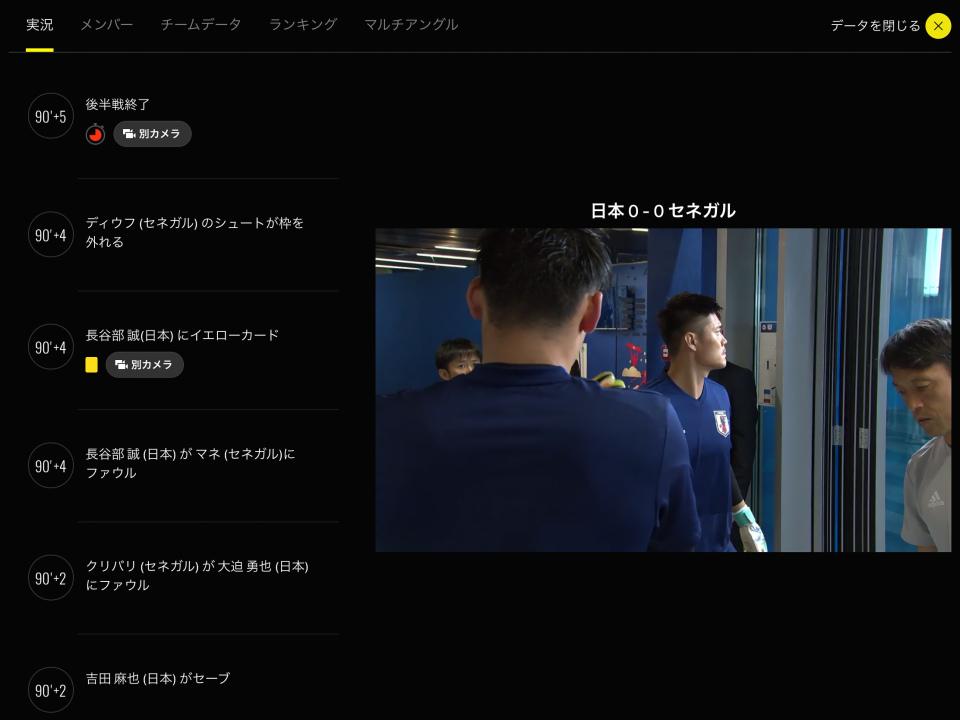 西田宗千佳のトレンドノート:ワールドカップを楽しむなら「NHKのネット配信」を使おう! 3番目の画像