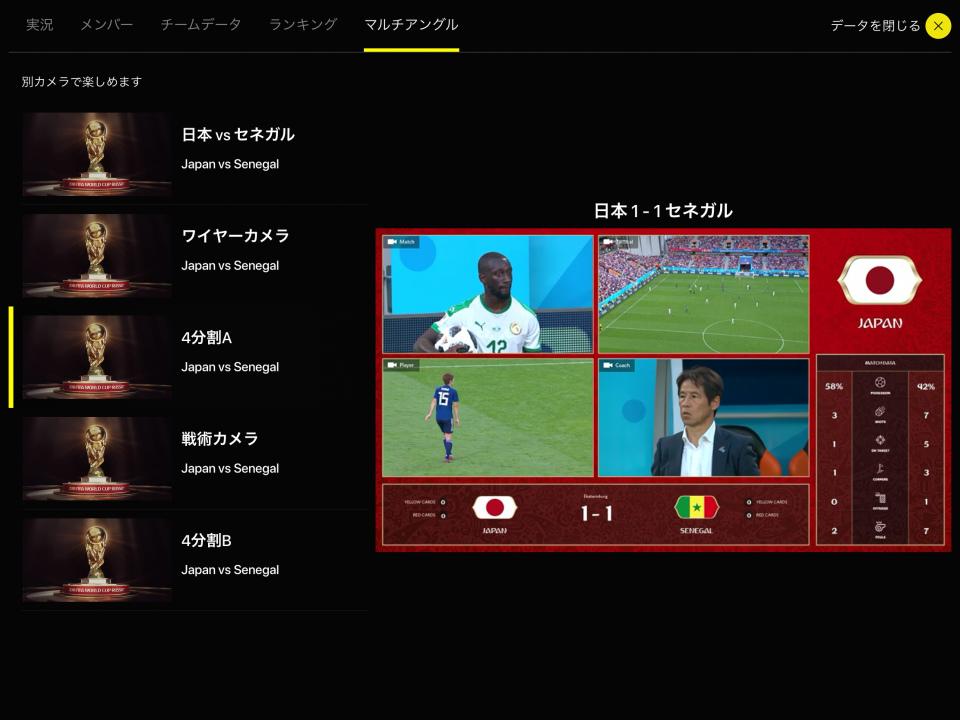 西田宗千佳のトレンドノート:ワールドカップを楽しむなら「NHKのネット配信」を使おう! 5番目の画像