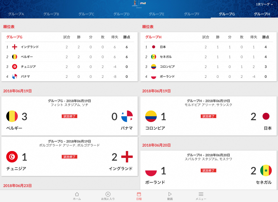 西田宗千佳のトレンドノート:ワールドカップを楽しむなら「NHKのネット配信」を使おう! 9番目の画像