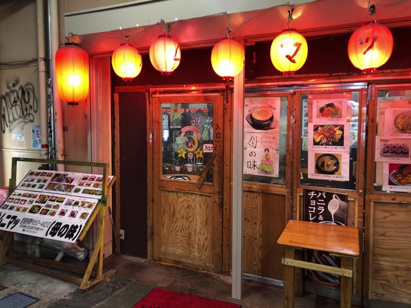 高円寺、アルコールコール。日本人でも心がほどける韓国料理「オムニマッ母の味 」 2番目の画像