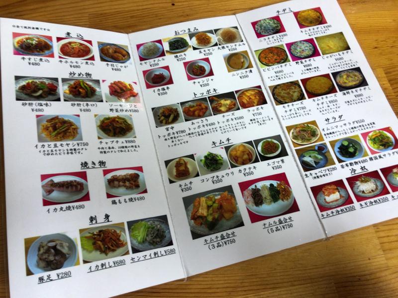 高円寺、アルコールコール。日本人でも心がほどける韓国料理「オムニマッ母の味 」 8番目の画像