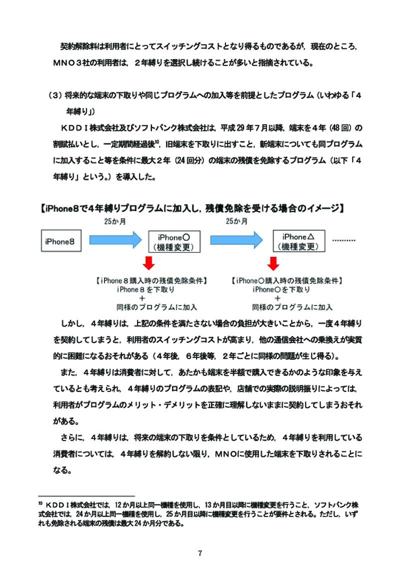 """石野純也のモバイル活用術:公正取引委員会が「4年縛り」を問題視、""""半額""""の落とし穴とは? 2番目の画像"""