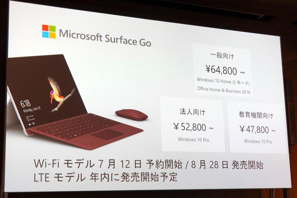 西田宗千佳のトレンドノート:Surface Goはなぜ「日本だけ高く感じる」のか 5番目の画像