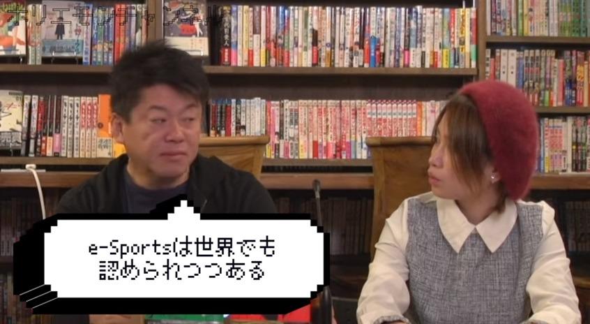 ホリエモンとサイバーコネクトツー松山洋が語る「eスポーツ」の原点と人気ジャンル 1番目の画像