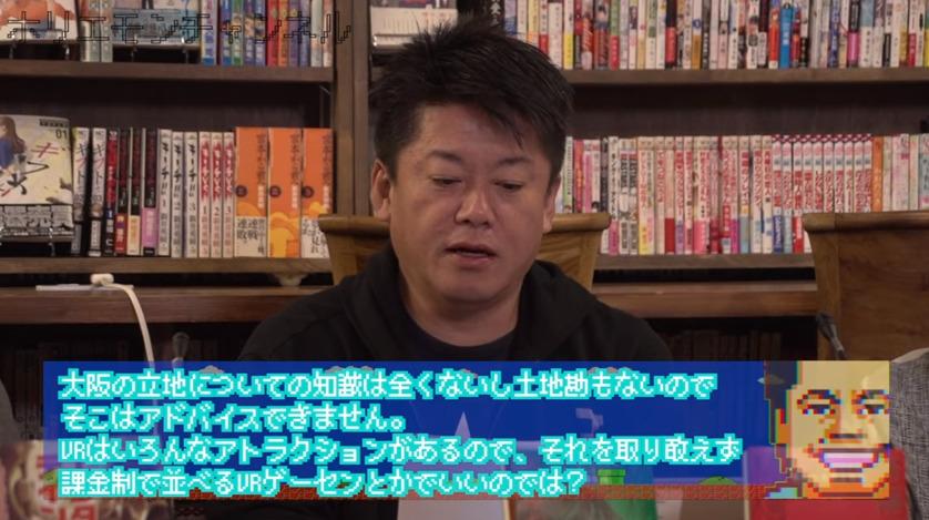 ホリエモンが訪日外国人が訪れる「渋谷」に不足しているモノは「観光地に必要な特別感」だと指摘 2番目の画像