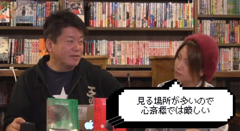 ホリエモンが訪日外国人が訪れる「渋谷」に不足しているモノは「観光地に必要な特別感」だと指摘 3番目の画像
