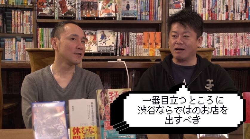 ホリエモンが訪日外国人が訪れる「渋谷」に不足しているモノは「観光地に必要な特別感」だと指摘 4番目の画像