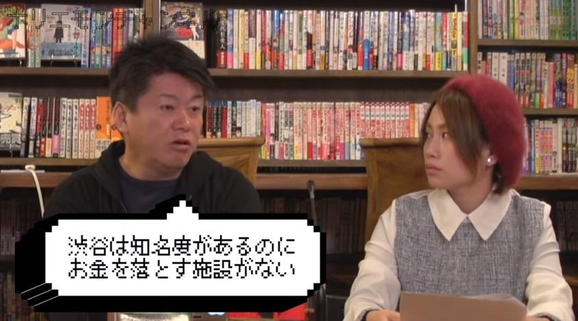 ホリエモンが訪日外国人が訪れる「渋谷」に不足しているモノは「観光地に必要な特別感」だと指摘 1番目の画像