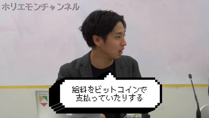 ビットコインで日本崩壊?ホリエモンとALIS代表安昌浩が教える「ビットコインの現状」。 1番目の画像