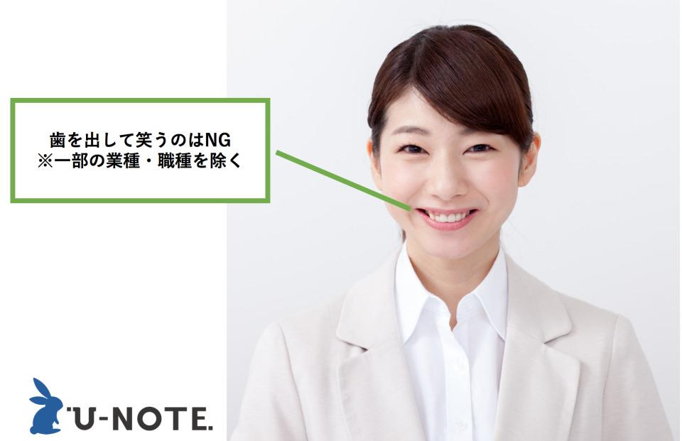 【履歴書写真マニュアル】転職活動における履歴書写真の撮り方の正解とは? 7番目の画像