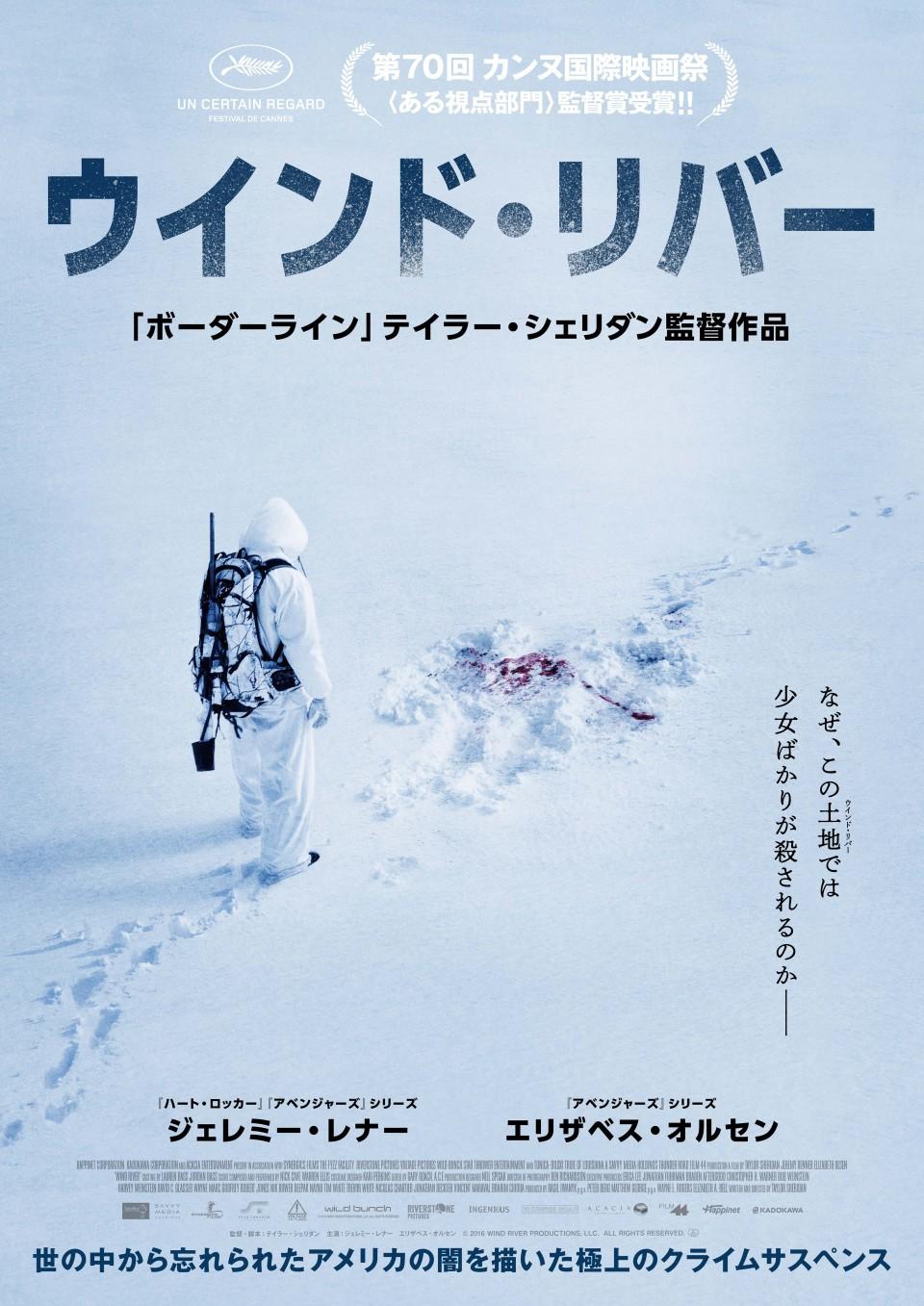 猛暑に最適!心身ともに凍りつく映画「ウインド・リバー」で体温急降下!! 5番目の画像