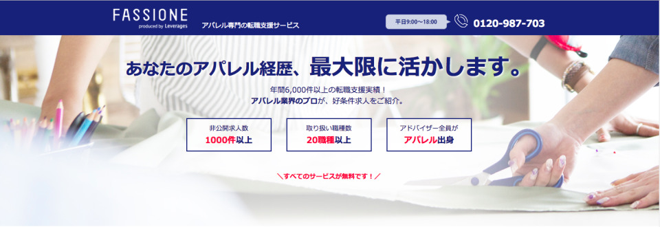 【年齢・スキル別】おすすめの転職サイト・転職エージェント41選 39番目の画像