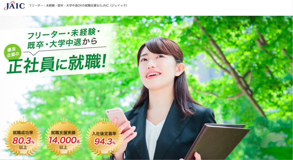 【年齢・スキル別】おすすめの転職サイト・転職エージェント41選 13番目の画像