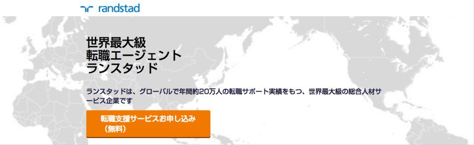 【年齢・スキル別】おすすめの転職サイト・転職エージェント41選 15番目の画像