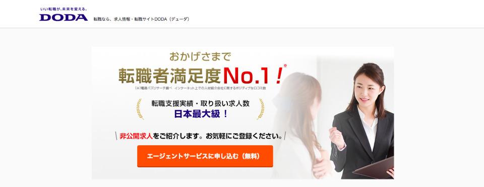 【年齢・スキル別】おすすめの転職サイト・転職エージェント41選 18番目の画像