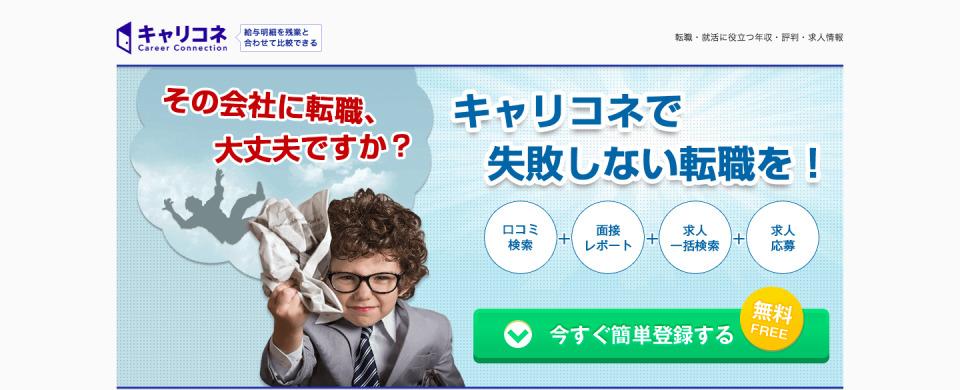 【年齢・スキル別】おすすめの転職サイト・転職エージェント41選 21番目の画像