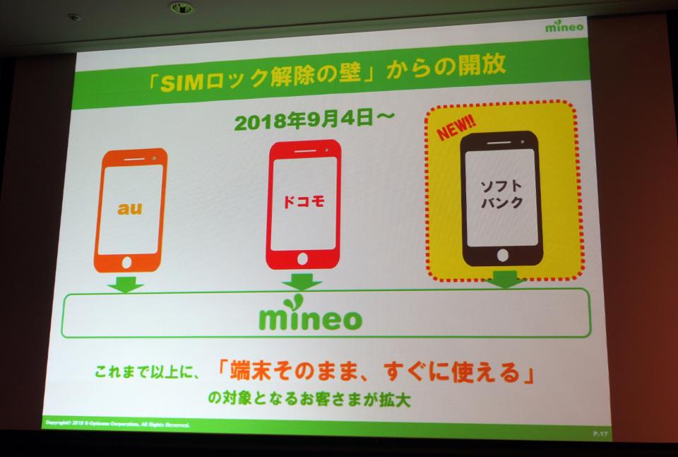 石野純也のモバイル活用術:続々登場する「格安スマホ」、ソフトバンク回線を利用するメリットとは? 3番目の画像