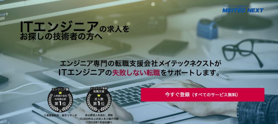 【年齢・スキル別】おすすめの転職サイト・転職エージェント41選 32番目の画像
