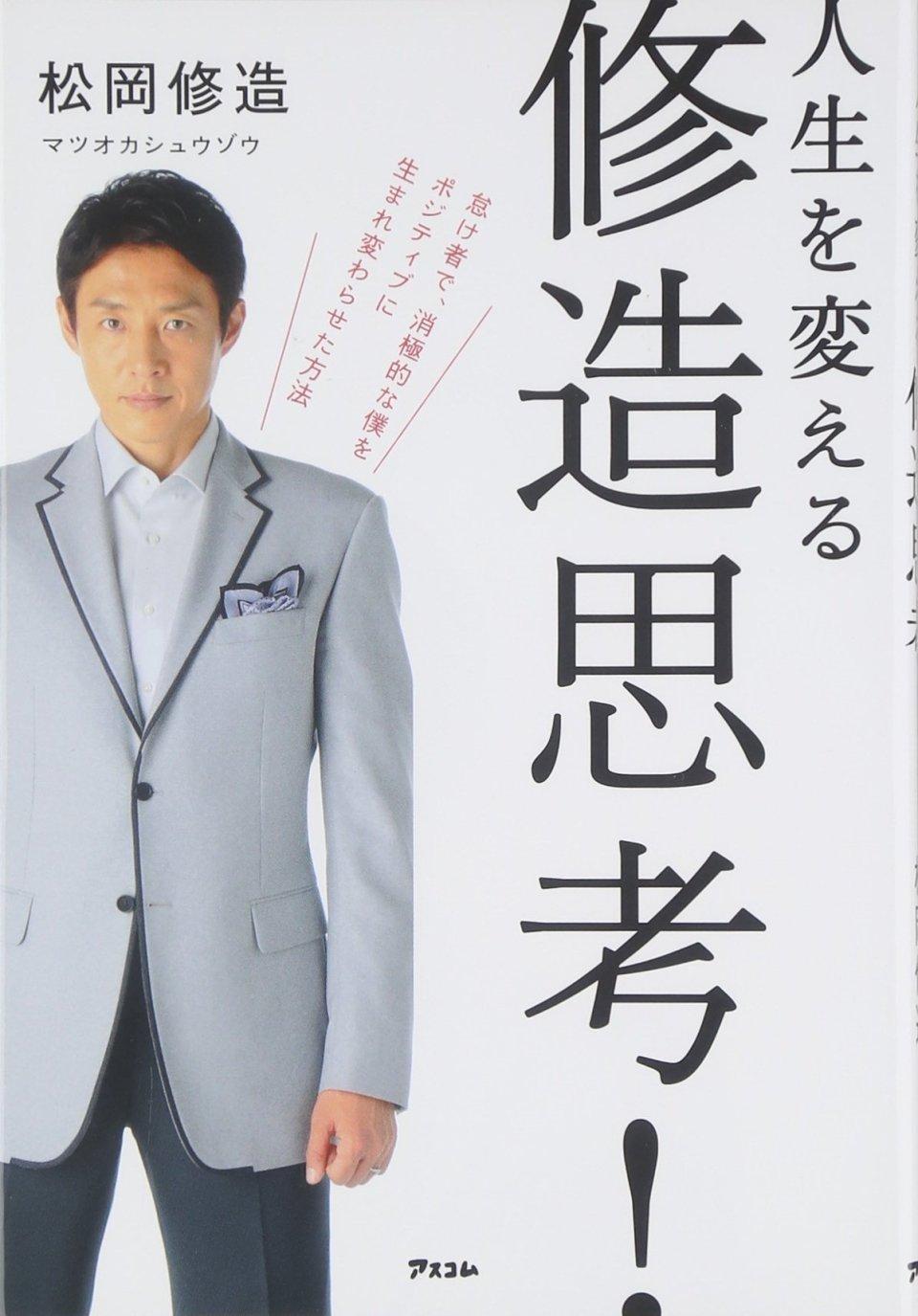 意外と多いネガティブ思考の成功者。日本の著名人から紐解く「ポジティブ思考 VS ネガティブ思考」 2番目の画像