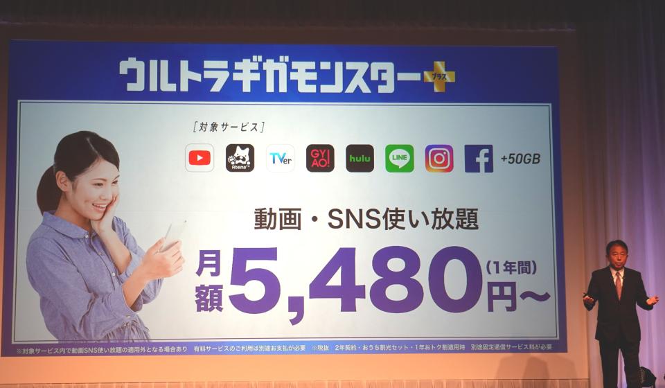 西田宗千佳のトレンドノート:YouTube見放題を投入するソフトバンクの意図と「通信料金値下げ」議論の関係 3番目の画像