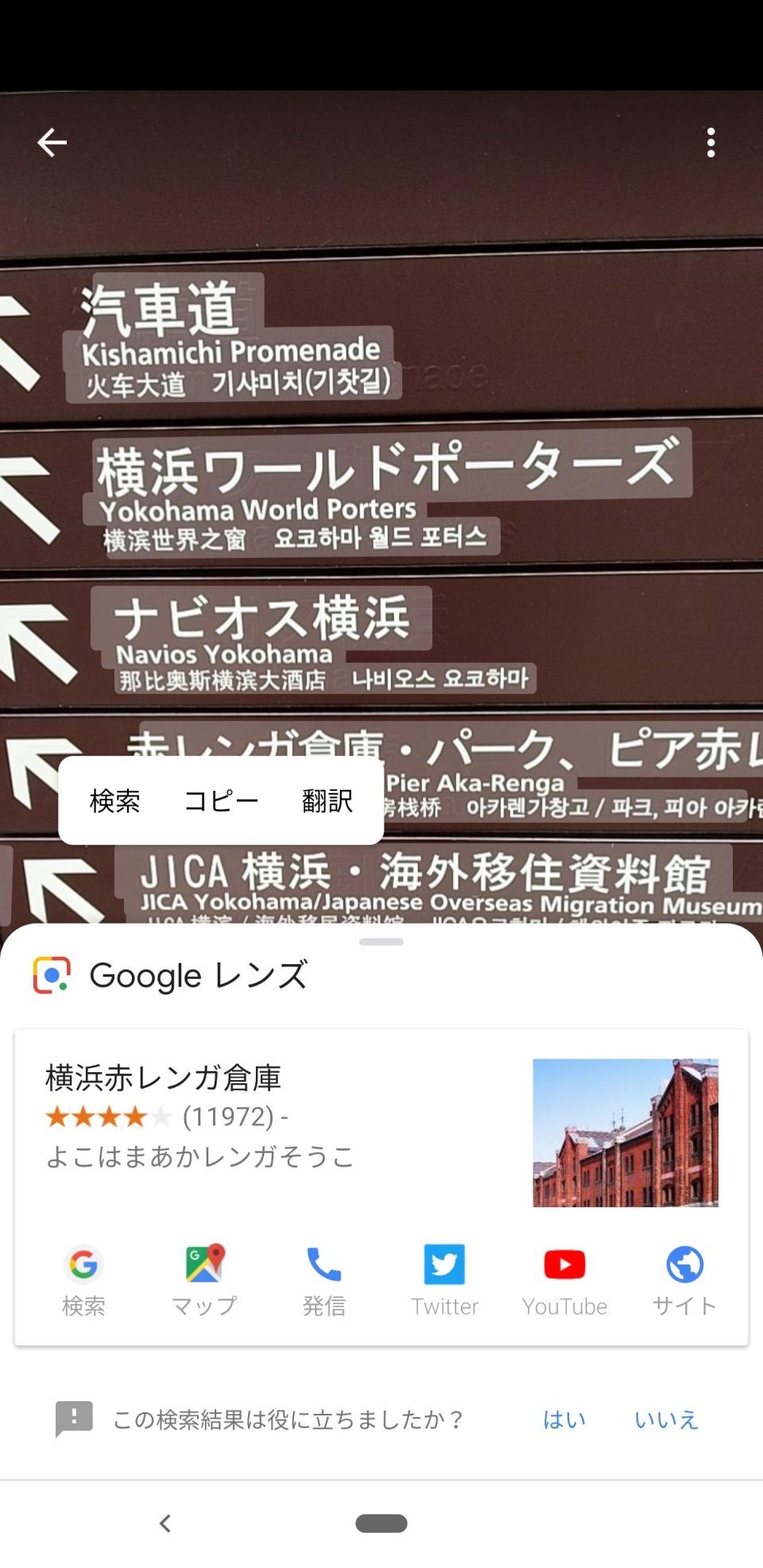 西田宗千佳のトレンドノート:最新スマホの「カメラ」が示す、「スマホの先にある未来」 5番目の画像