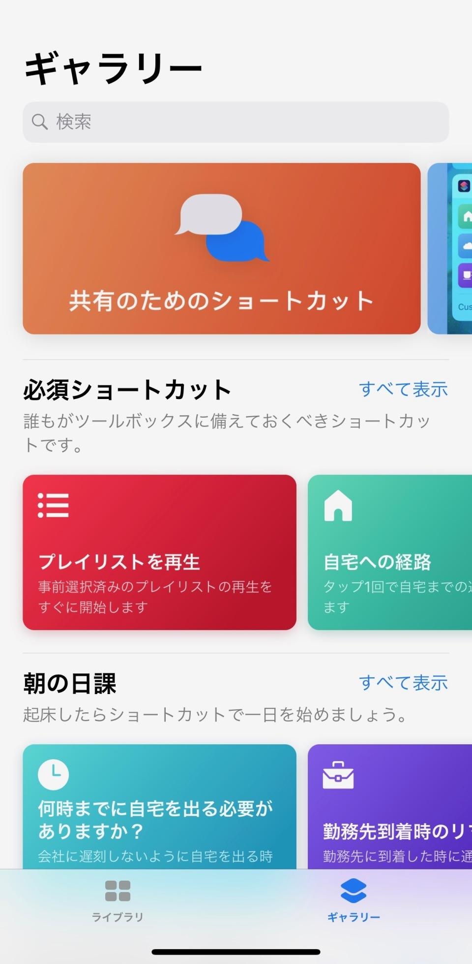 西田宗千佳のトレンドノート:iOS 12の「ショートカット」から未来が見える 2番目の画像