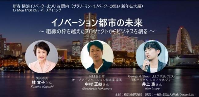 街ぐるみでイノベーション人材の交流を!横浜市長が「新春  横浜イノベーターまつり in 関内」で「イノベーション都市 横浜」を宣言 1番目の画像