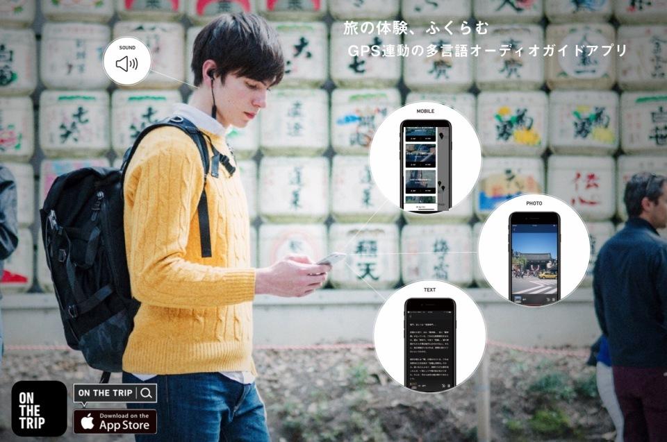 世界に語ろう、ニッポンのストーリー。多言語オーディオガイドアプリで、お寺や美術館をIoT化して忘れられない旅行体験を創り出す! 3番目の画像