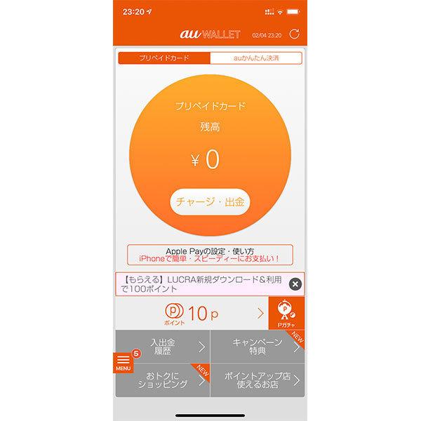 石野純也のモバイル活用術:QRコード決済に出遅れたau。4月開始の「au Pay」の施策と課題とは 4番目の画像