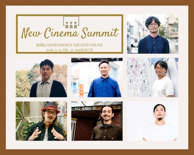 """""""新しい映画体験"""" を提案。フォーラム型イベント「ニューシネマサミット~オープンイノベーションで作る新しい映画体験~」開催 1番目の画像"""