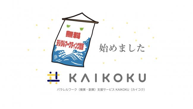 パラレルワーク支援サービスKAIKOKUが企業向けデジタルマーケティング診断の提供開始!同業他社と比較で正確な診断を実現 1番目の画像