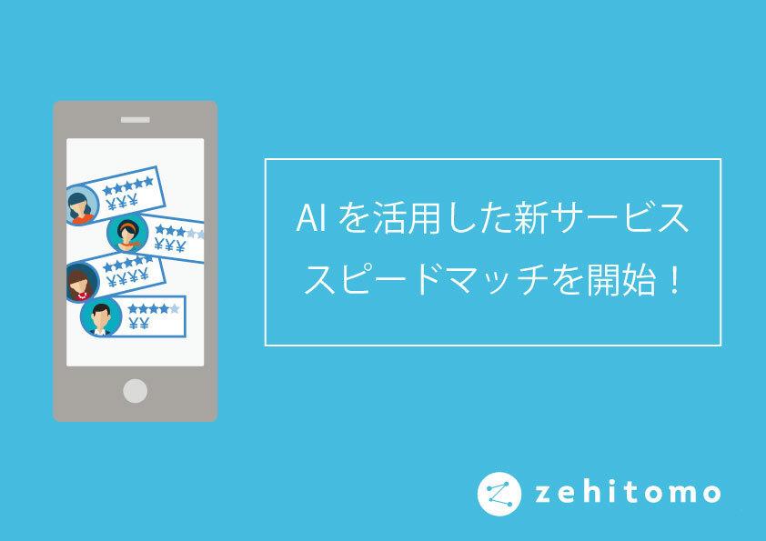プロ探しが簡単&スピーディーに。AIを活用した新サービス「スピードマッチ」がスタート 1番目の画像