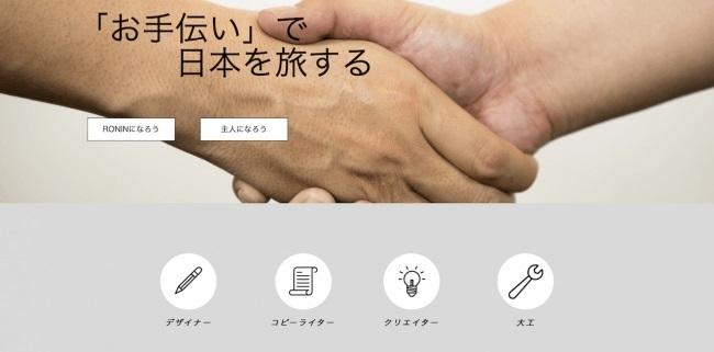 「お手伝いで日本を旅する」シェアリングエコノミーサービス「RONIN BANK」登場 1番目の画像