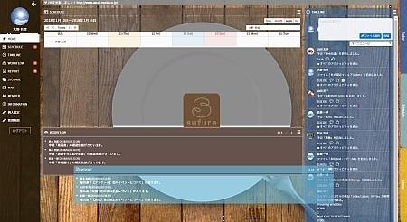 働き方改革をサポートするグループウェア「sufure」にFreeプランが登場!テレワークがより身近に 2番目の画像