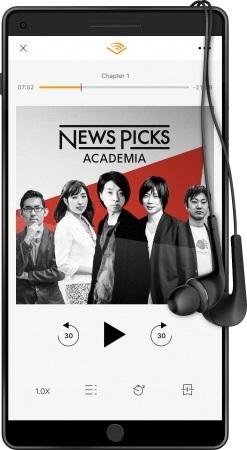 AudibleにNewsPicksチャンネルが新たに開設「いつでもどこでも、耳で楽しめる」オーディオ・エンターテイメントがさらに充実 2番目の画像