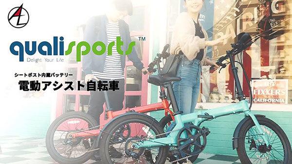 デスク下にも収納できる電動自転車「Qualisports」が日本初上陸 1番目の画像