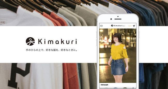 「似合う服を見つけられない」を解決!1着1秒で試着ができる3D試着サービス「Kimakuri」の体験版がリリース 1番目の画像