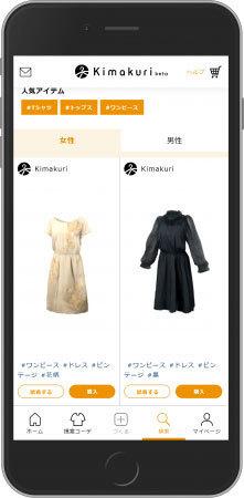 「似合う服を見つけられない」を解決!1着1秒で試着ができる3D試着サービス「Kimakuri」の体験版がリリース 4番目の画像